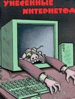Карикатура — способ художественной типизации